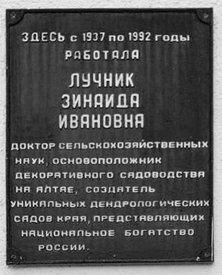 Мемориальная доска З.И. Лучник